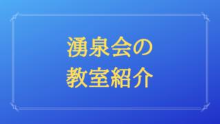 福岡伝統太極拳 湧泉会の教室紹介のロゴ