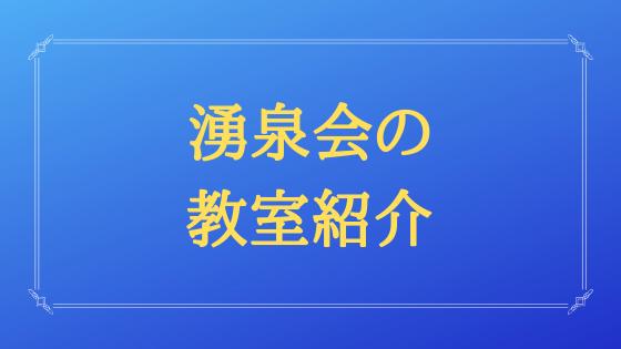 福岡市博多区と筑紫野市で活動する福岡伝統太極拳 湧泉会の太極拳教室を紹介するページ