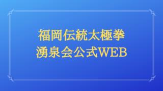 湧泉会公式WEBロゴ