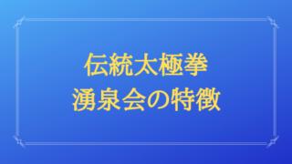 湧泉会の特徴のロゴ