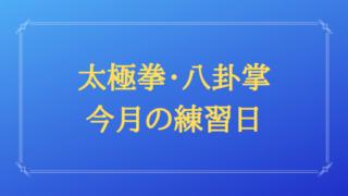 福岡伝統太極拳 湧泉会の今月の練習日のロゴ