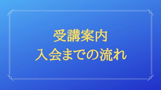 受講案内(入会までの流れ)のロゴ