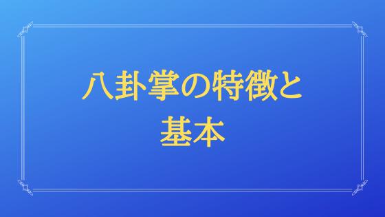 八卦掌の特徴と基本のロゴ